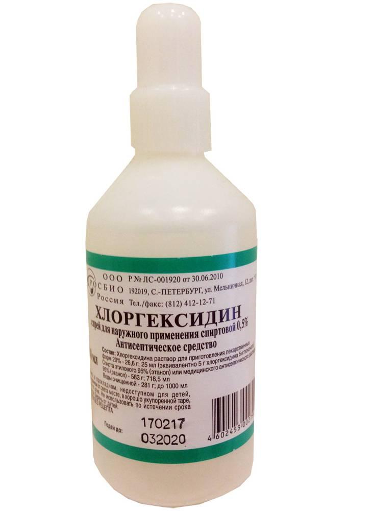 Хлоргексидин от плесени на обуви