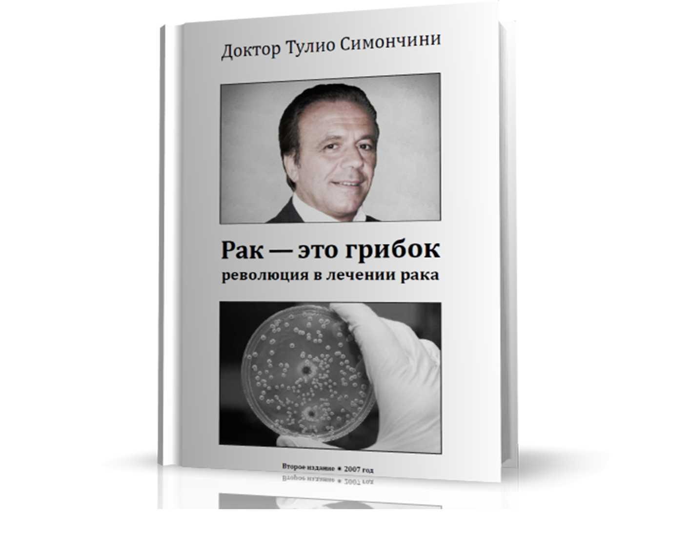 рак это грибок Тулио Симончили