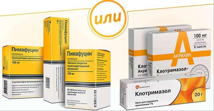 Клотримазол, Пимафуцин при беременности