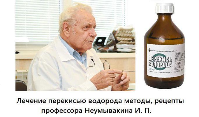 по Неумывакину лечение перекисью водорода