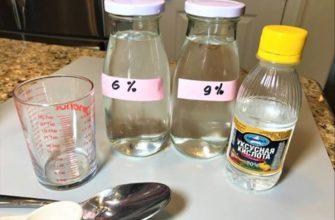 Уксус 6% и 9% процентов против грибка