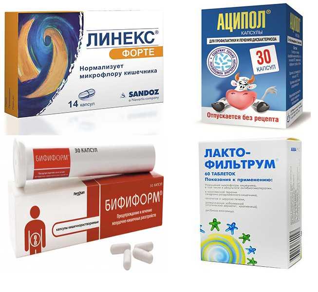 Лекарства в профилактических целях от грибка кишечника