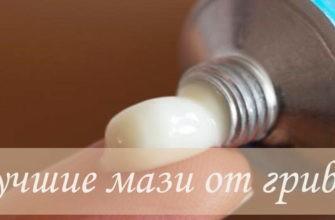 Эффективные и недорогие мази против грибка